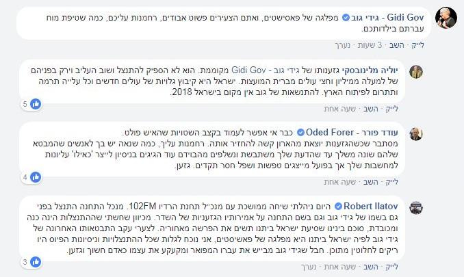 """""""רחמנות עליכם"""". תגובתו של גידי גוב ל""""צעירי ישראל ביתנו"""" (צילום: מתוך פייסבוק) (צילום: מתוך פייסבוק)"""