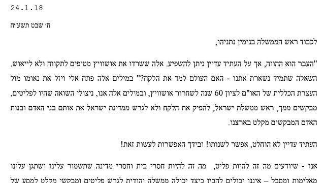 מתוך מכתב ניצולי השואה ()