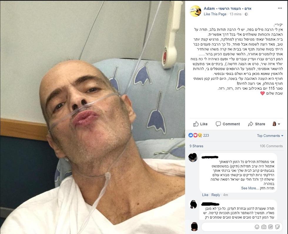 הפוסט שהעלה אדם מבית החולים ()