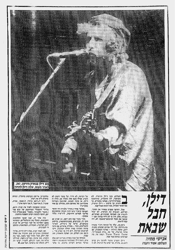 """מהפחות מוצלחים. הביקורת על בוב דילן ב""""ידיעות אחרונות"""", 1987"""