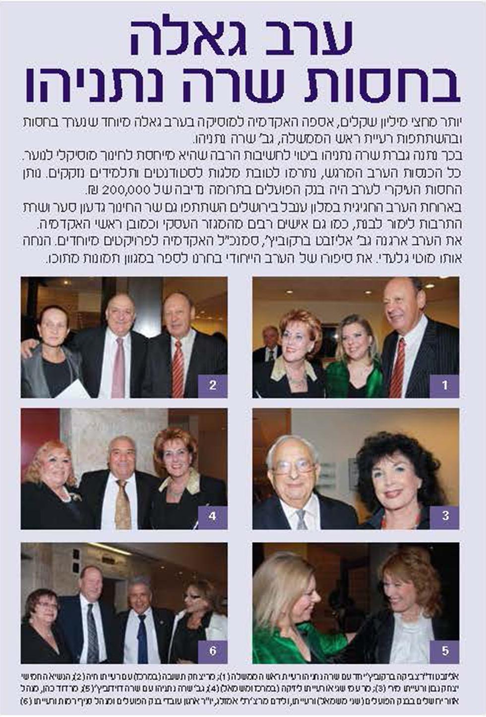 ידיעה מתוך עיתון האקדמיה למוזיקה ולמחול בירושלים על האירוע ()