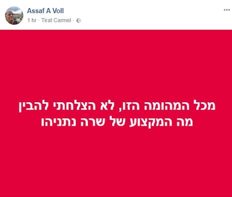 אסף וול מבקש עזרה (צילום: מתוך פייסבוק)