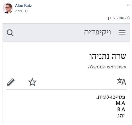 גם ויקיפדיה נכנסה  (צילום: מתוך פייסבוק)