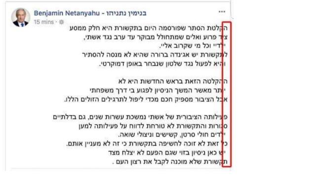 אקרוסטיכון בפוסט המזויף (צילום: מתוך פייסבוק) (צילום: מתוך פייסבוק)