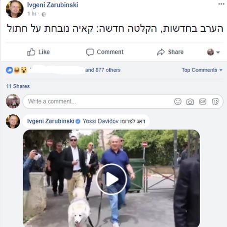 יבגני זרובינסקי עושה ספוילר (צילום: מתוך פייסבוק)