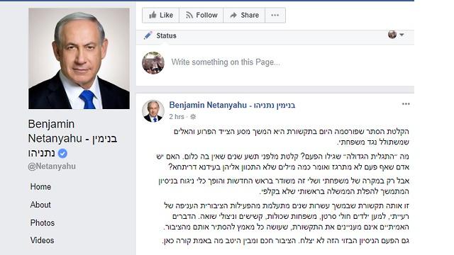 הפוסט האמיתי של בנימין נתניהו (צילום: מתוך פייסבוק) (צילום: מתוך פייסבוק)