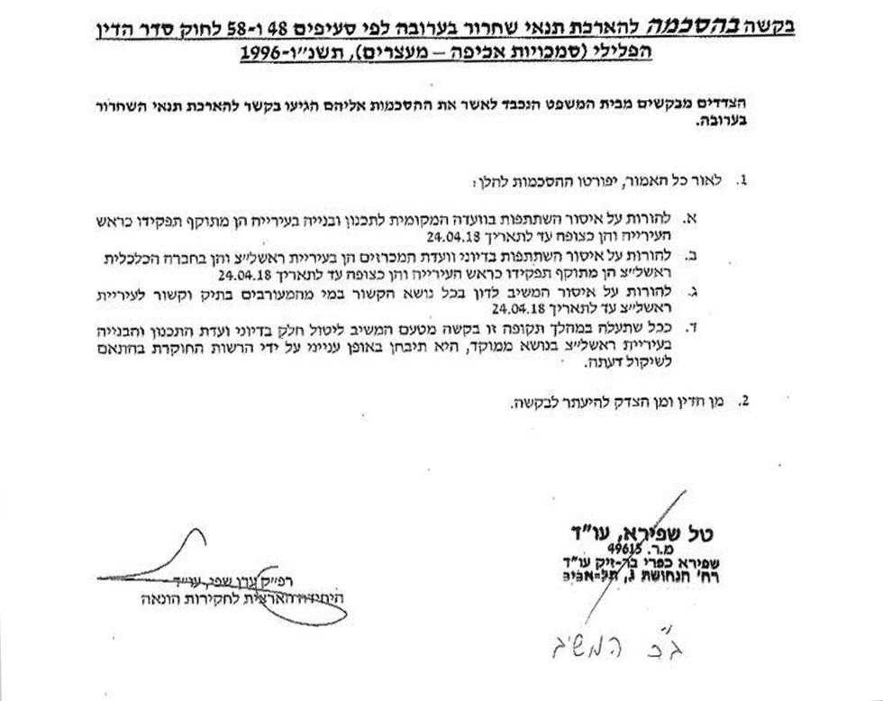 ההסכם שמאפשר לצור לשוב לעירייה ()