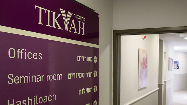 The Tikvah Fund's offices in Israel (Photo: Amit Shabi)