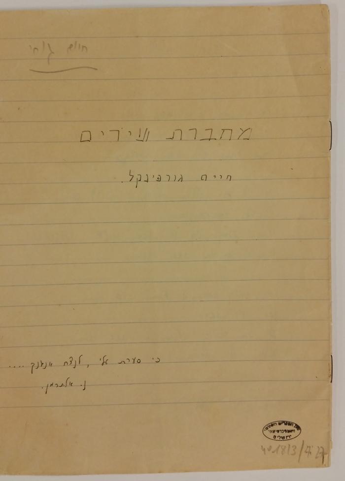 (ארכיון חיים גורי, הספרייה הלאומית)