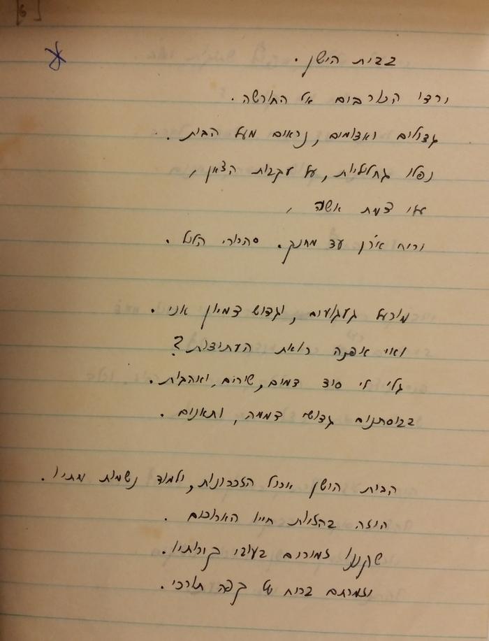 (ארכיון חיים גורי, הספרייה הלאומית) (ארכיון חיים גורי, הספרייה הלאומית)