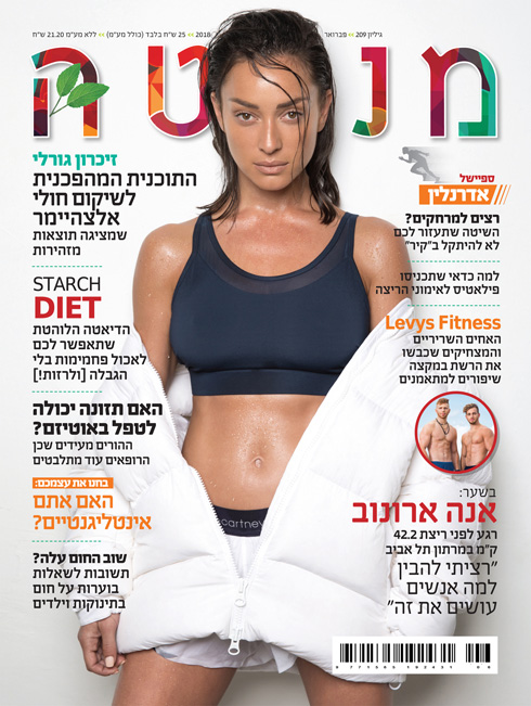 הגיליון החדש של מגזין מנטה (צילום שי יחזקאל)