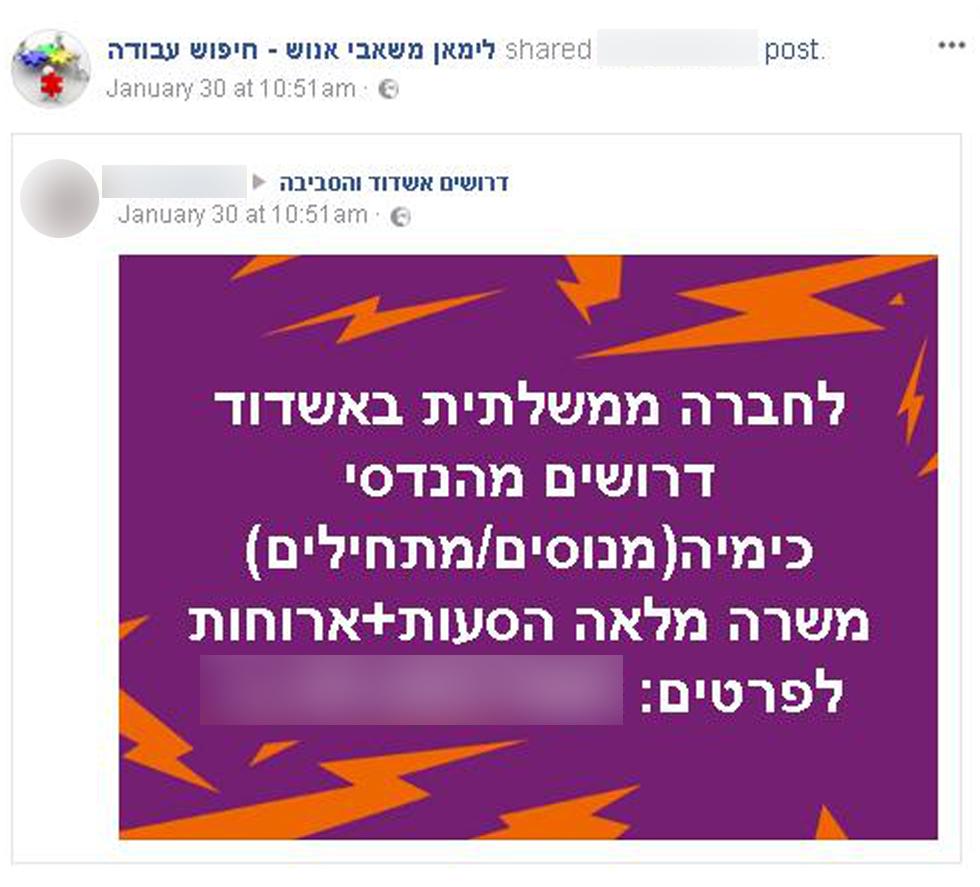 (אתר הפייסבוק של החברה)