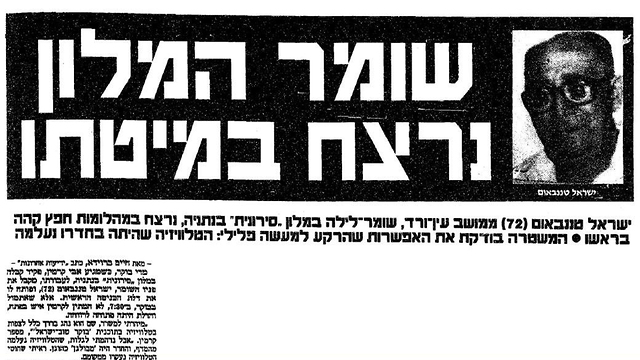 A report about Israel Tenenbaum's murder in 1993  (Photo: Yedioth Ahronoth Archive)