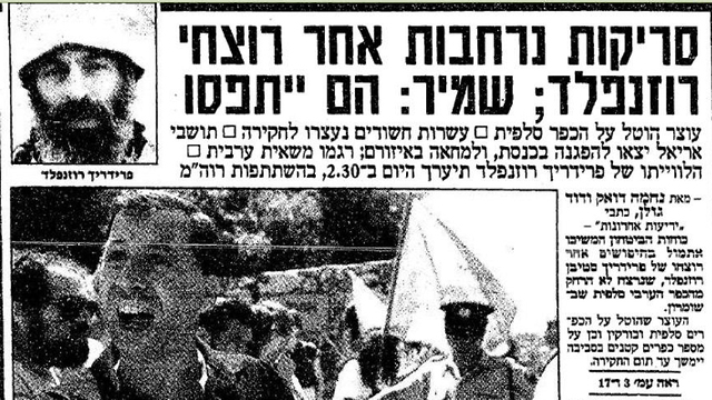A report about the murder of Friedrich Rosenfeld in 1989  (Photo: Yedioth Ahronoth Archive)