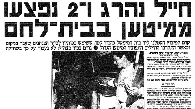 A report about Guy Friedman's murder  (Photo: Yedioth Ahronoth Archive)