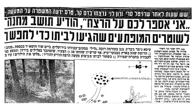 A report about the murder of Revital Seri and Ron Levi  (Photo: Yedioth Ahronoth Archive)