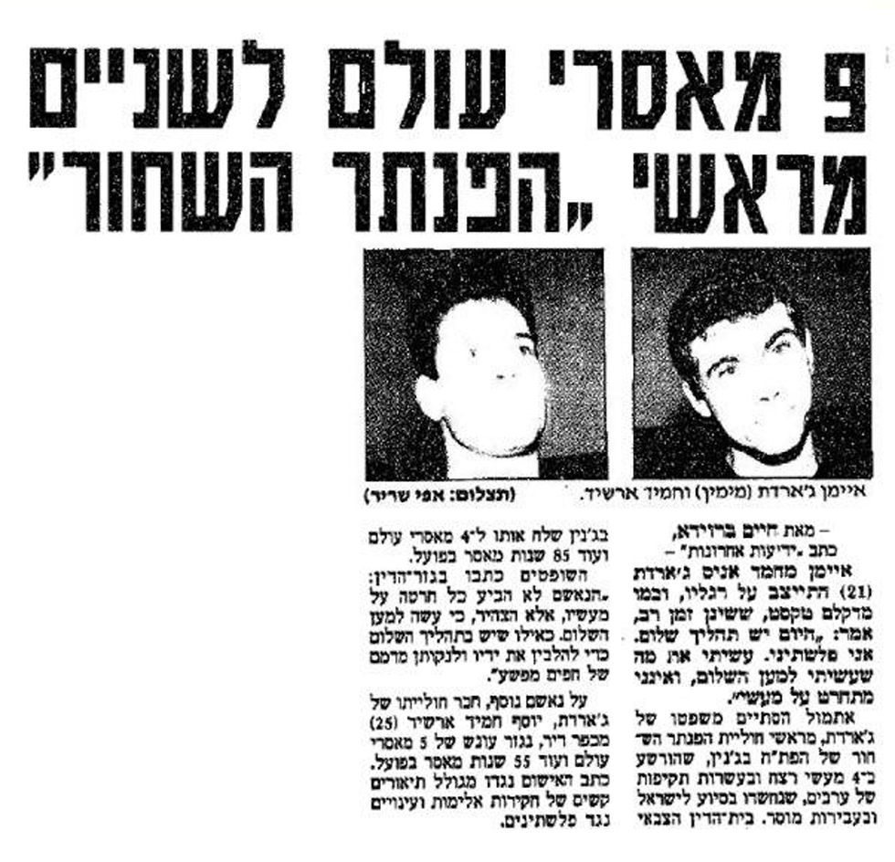 A report about Arshid's sentence (Photo: Yedioth Ahronoth Archive)