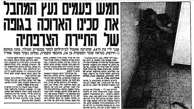 A report about the murder of Annie Ley in 1991  (Photo: Yedioth Ahronoth Archive)