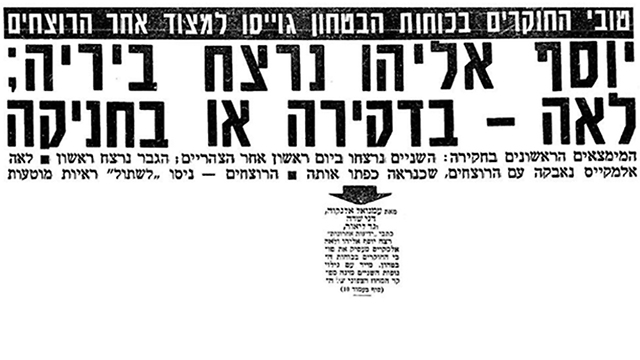 A report about the murder of Yosef Eliyahu and Leah Almakais  (Photo: Yedioth Ahronoth Archive)