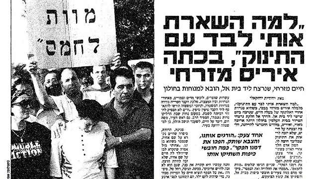 A report about Haim Mizrahi's murder before the Oslo Agreements (Photo: Yedioth Ahronoth Archive)