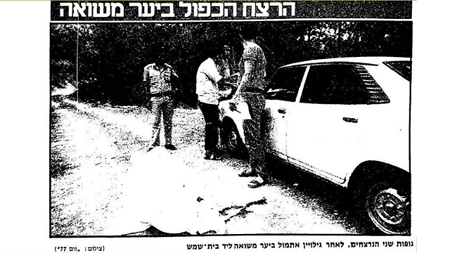A report about the murder of Meir Ben Yair and Michal Cohen in the Massuah Forest near Beit Shemesh in 1985  (Photo: Yedioth Ahronoth Archive)
