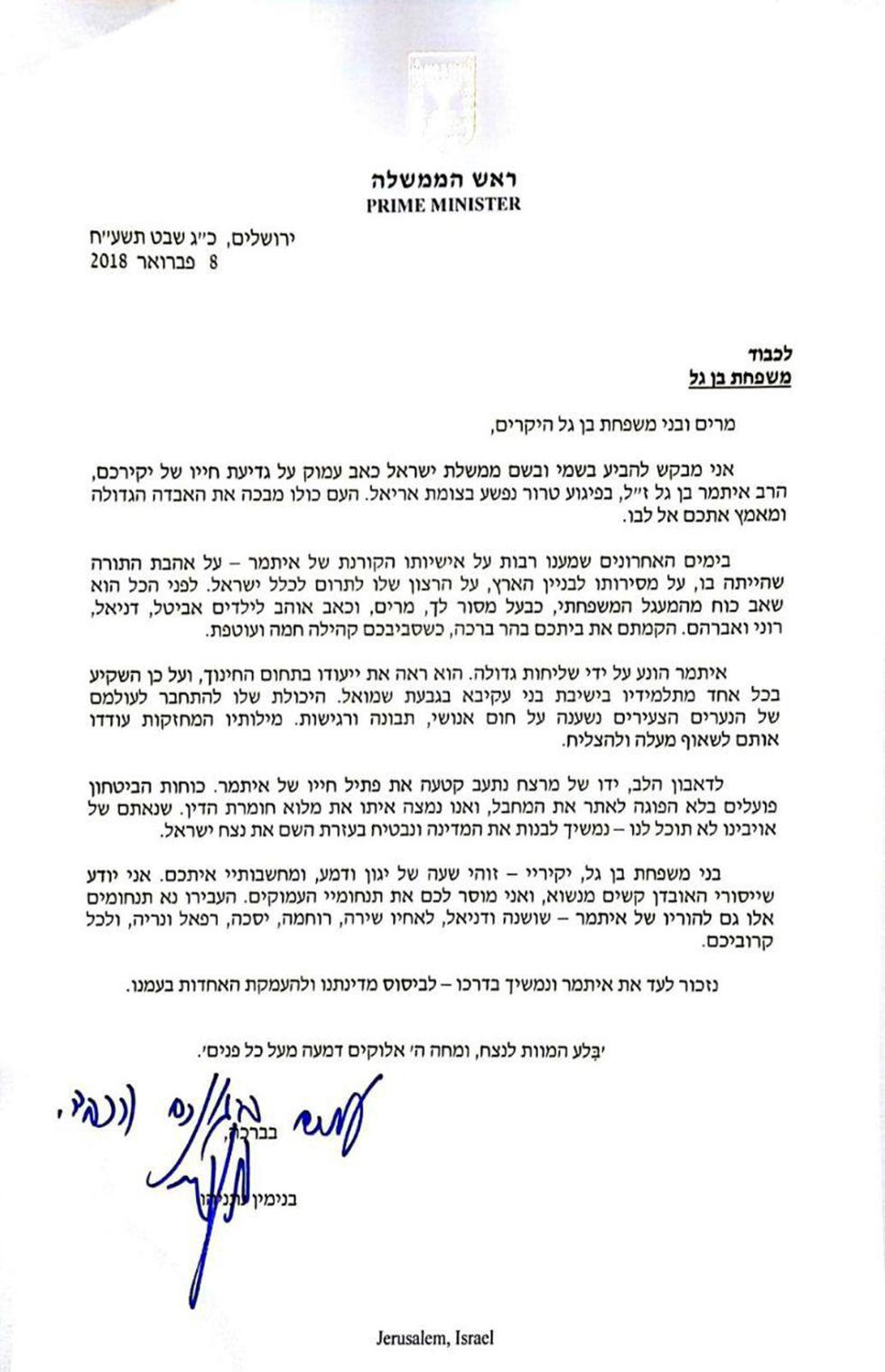 המכתב של נתניהו למשפחת בן גל ()