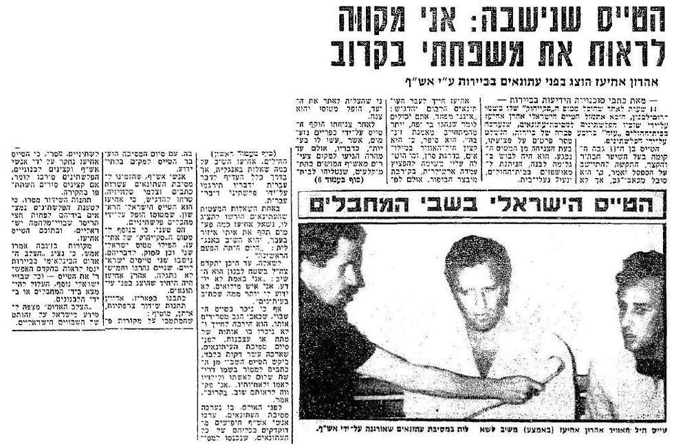 """הדיווח ב""""ידיעות אחרונות"""" על שביית טייס הסקייהוק אהרון אחיעז ב-1982 ()"""