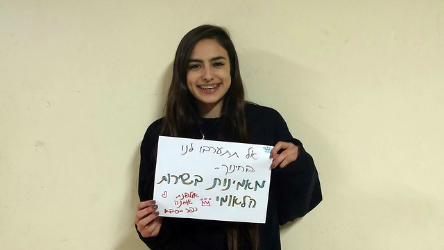 Chotam campaign against religious women serving in IDF (Photo: Chotam)