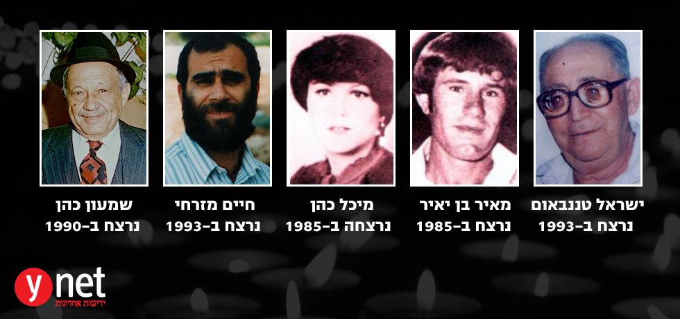 Шимон Коэн. Убит в 1993 году. Хаим Мизрахи. Убит в 1993 году. Михаль Коэн. Убита в 1985 году. Меир Бен-Яир. Убит в 1985 году. Исраэль Тененбаум. Убит в 1993 году