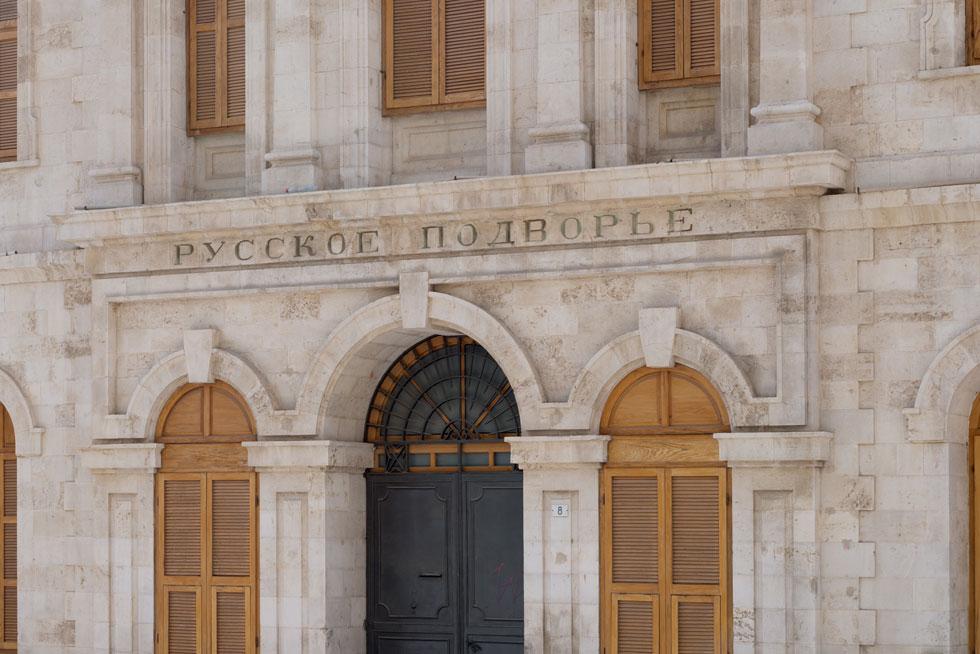 חלונות גדולים ומקושתים מעטרים את החזיתות הפונות לרחובות הסמוכים, וגם את שני השערים הגדולים שדרכם נכנסים אל המתחם. הכתובת אומרת: מגרש הרוסים  (צילום: גדעון לוין)
