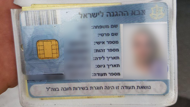 תעודת החוגר של החיילת, כפי שהופץ בקרב הפלסטינים ()