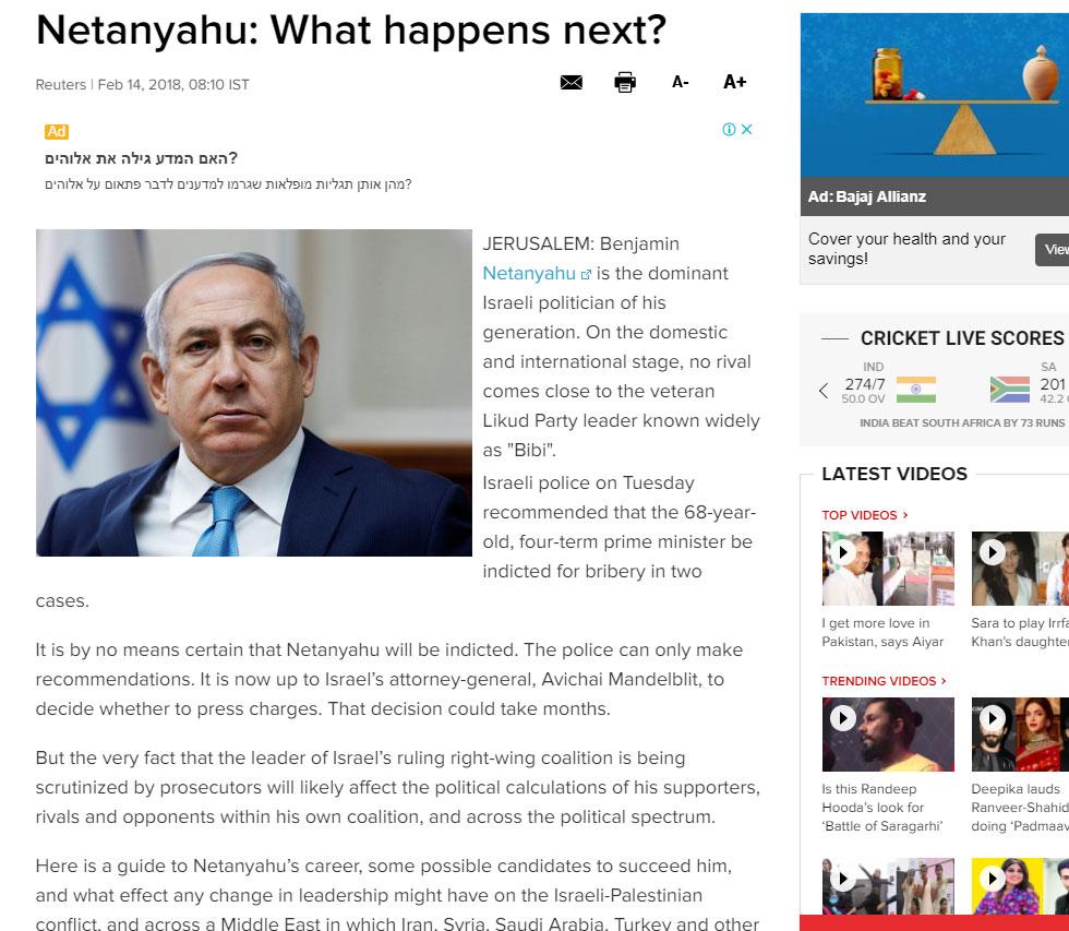 """""""נתניהו: מה צפוי לקרות?"""". הדיווח ב""""טיימס אוף אינדיה"""" (צילום מסך) (צילום מסך)"""