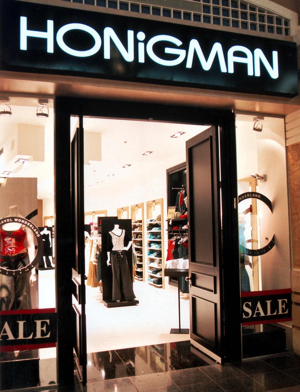 """חנות של הוניגמן (צילום: יח""""צ)"""