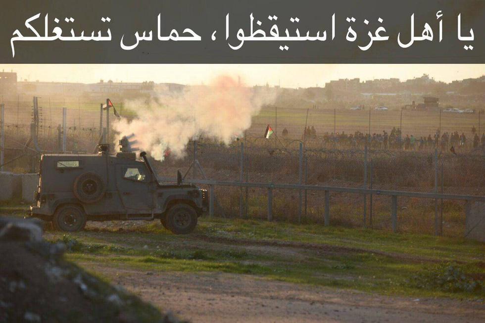 מתאם פעולות הממשלה בשטחים קרא לתושבי עזה להתעורר ()