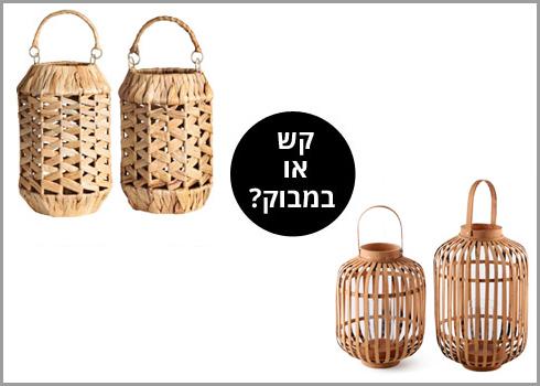 מימין: חותם, עיצוב חובק עולם, משמאל: H&M HOME (צילום: הנס מוריץ ובאדיבות חותם)