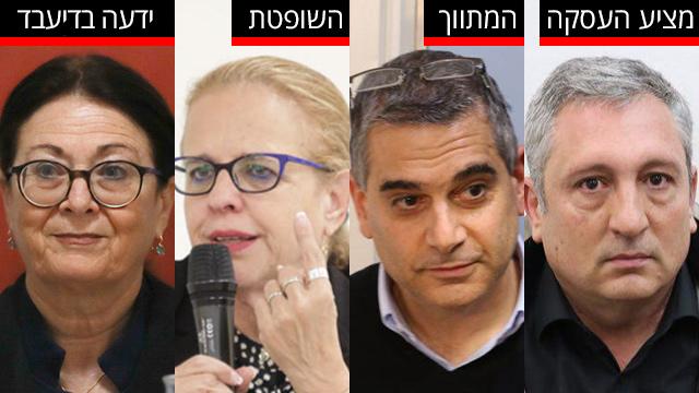 מימין: ניר חפץ, אלי קמיר, הילה גרסטל ונשיאת העליון חיות ()