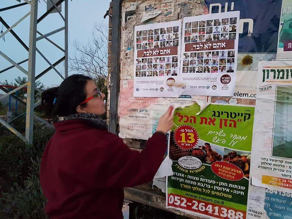 קמפיין בהתנחלות עלי למען הקהילה הגאה (צילום: הקהילה הדתית הגאה) (צילום: הקהילה הדתית הגאה)