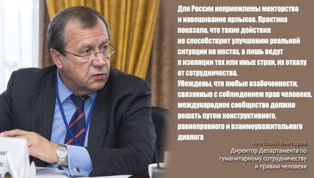 Фото: Twitter департамента МИД РФ