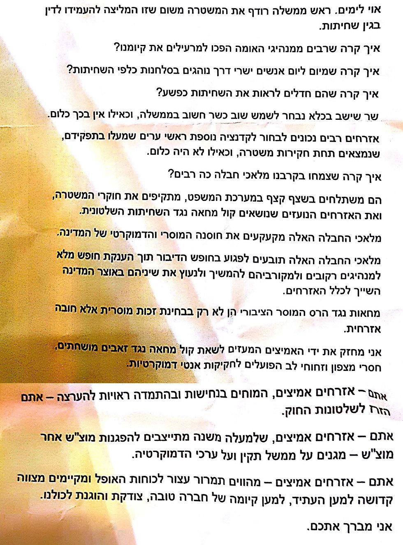 דבריו של סמי מיכאל שאותם הקריאה דורית רביניאן ()