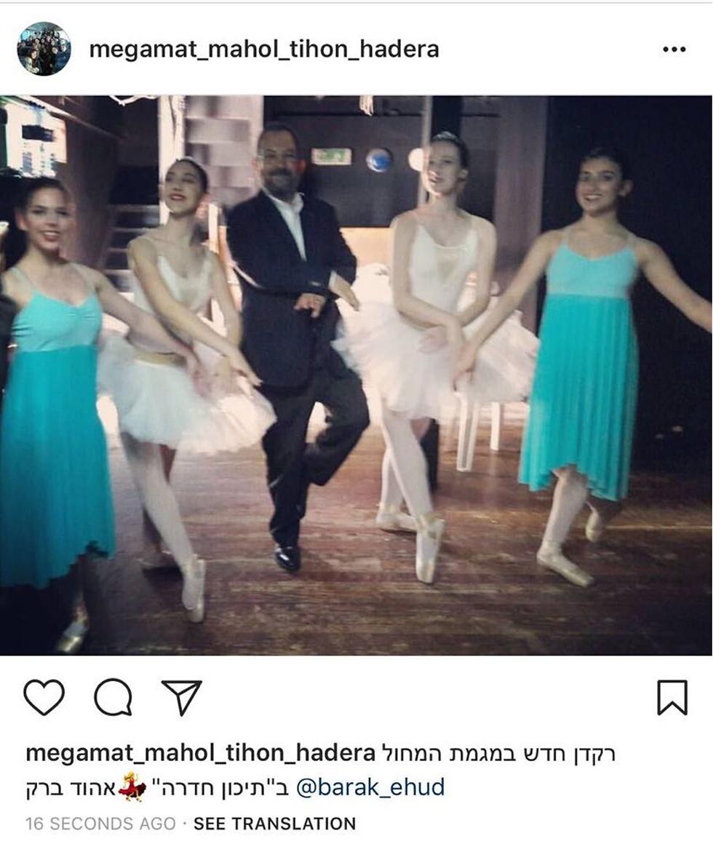 """""""רקדן חדש במגמת המחול"""" ()"""