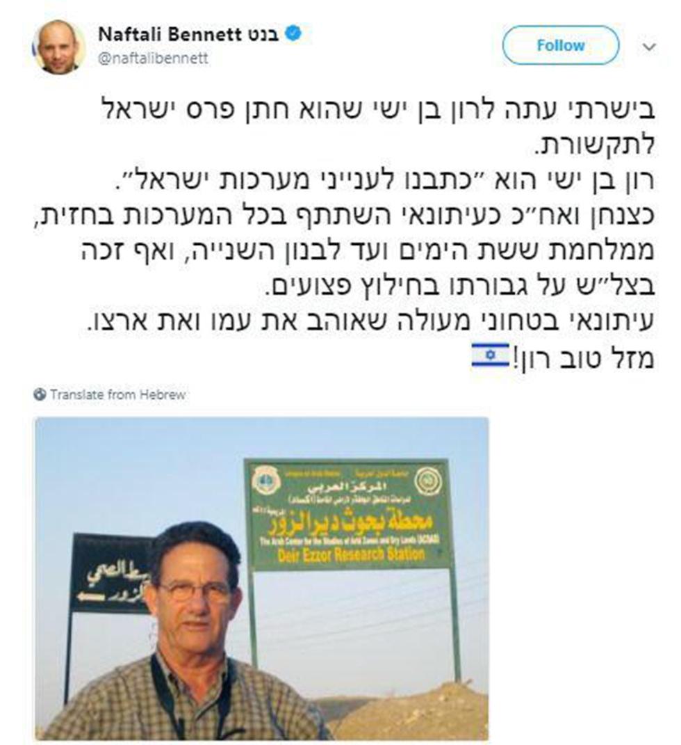 """""""הוכחה לשיתוף הפעולה בין ישראל לדאעש"""". הפוסט של בנט שחיזבאללה שיתפו ()"""