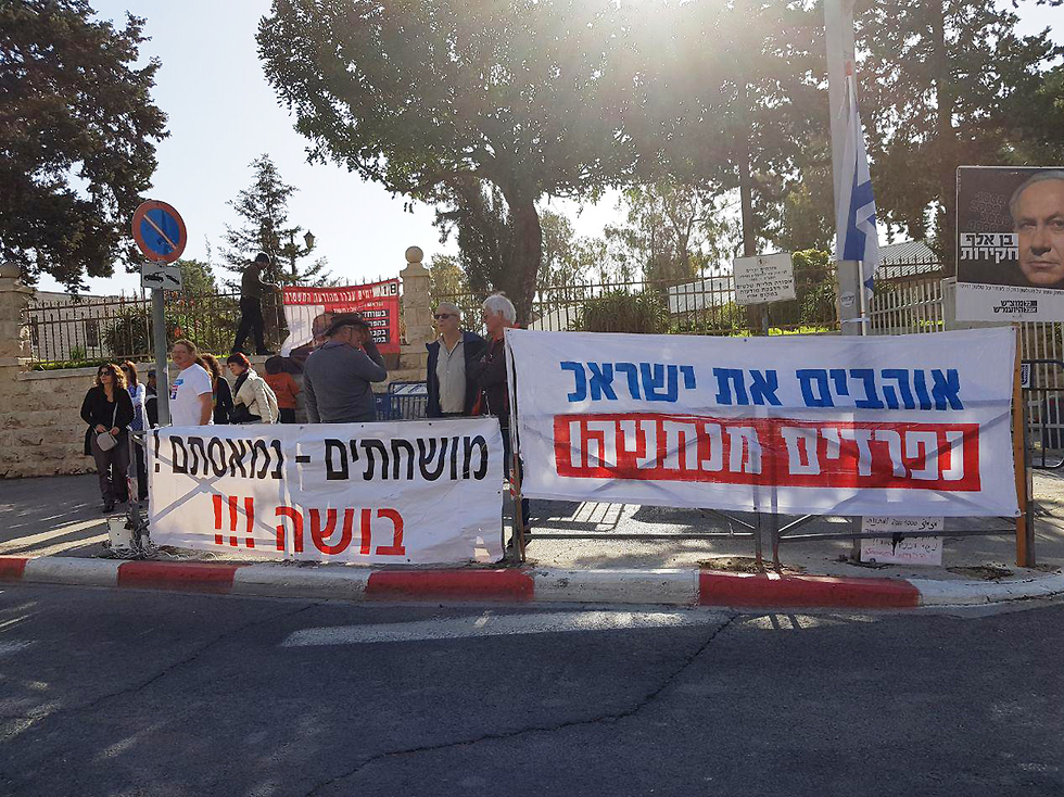 Demonstrators outside the prime minister's residence on Friday morning (Photo: Eli Mendelbaum)