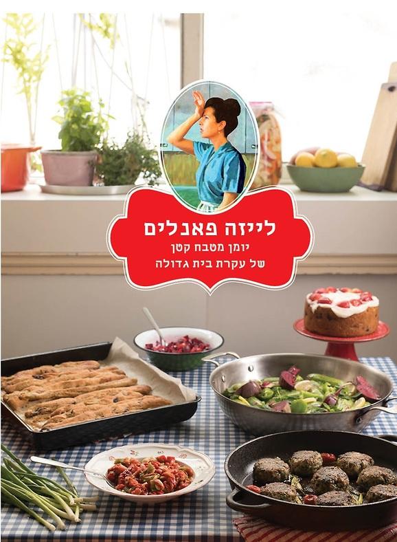 """""""לייזה פאנלים - יומן מטבח קטן של עקרת בית גדולה"""". ספר הבישול החדש של חגית ביליה (  )"""