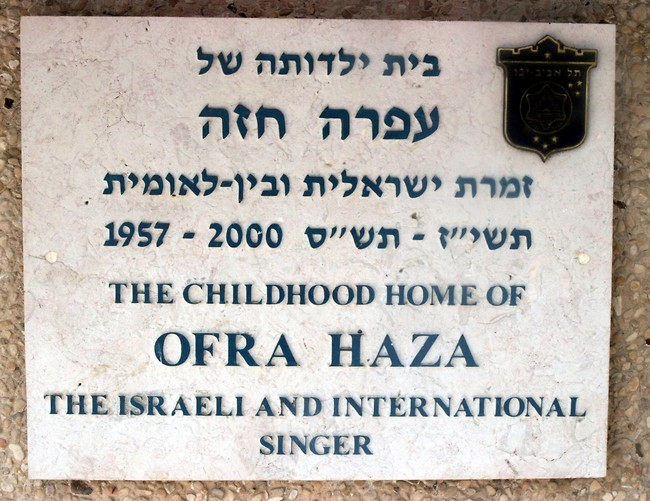 לוחית זיכרון על קיר בית המשפחה בשכונת התקווה (צילום: שואל גולן)