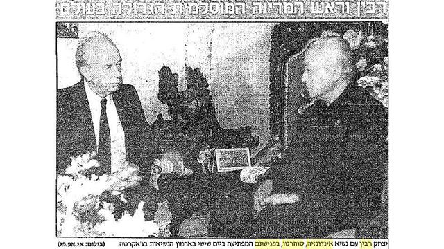 """ראש הממשלה רבין בפגישה ההיסטורית עם נשיא אינדונזיה, בצילום שהופיע על שער """"ידיעות אחרונות"""" (צילום: ארכיון """"ידיעות אחרונות"""")"""