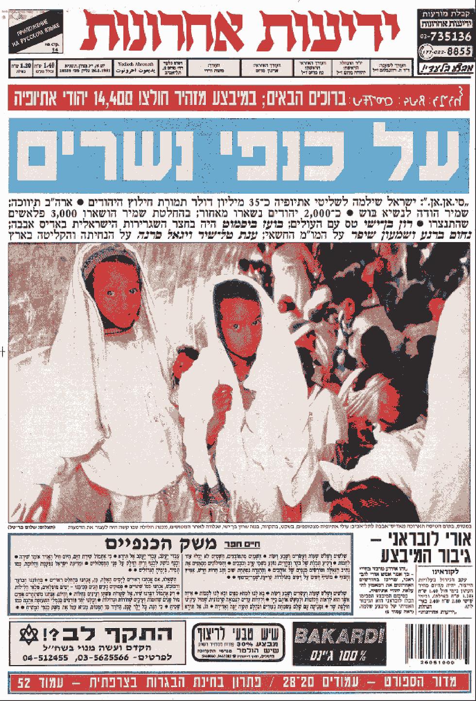 """הכותרת ב""""ידיעות אחרונות"""" לאחר נחיתת יהודי אתיופיה (צילום: באדיבות ארכיון ידיעות אחרונות) (צילום: באדיבות ארכיון ידיעות אחרונות)"""