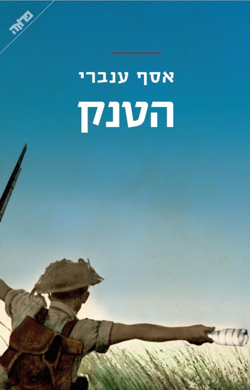 """""""הטנק"""", אסף ענברי ()"""