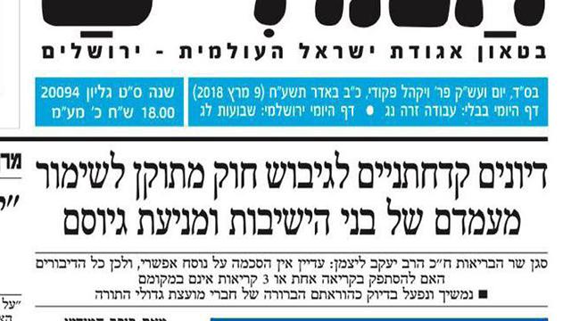 הפרסום בעיתון המודיע על המגעים לפתרון משבר הגיוס ()