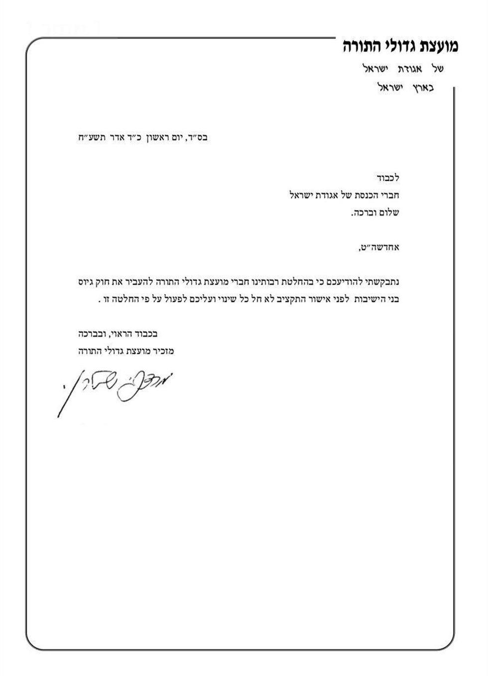 המכתב ממועצת גדולי התורה