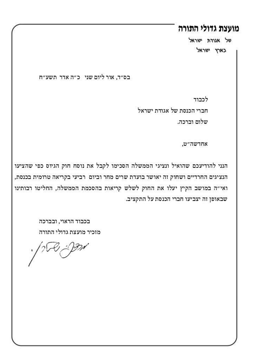מכתב מועצת גדולי התורה